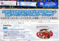 横浜国立大学先端科学高等研究院中南米開発政策ユニット国際シンポシンポジウム&ワークショップ開催のお知らせ