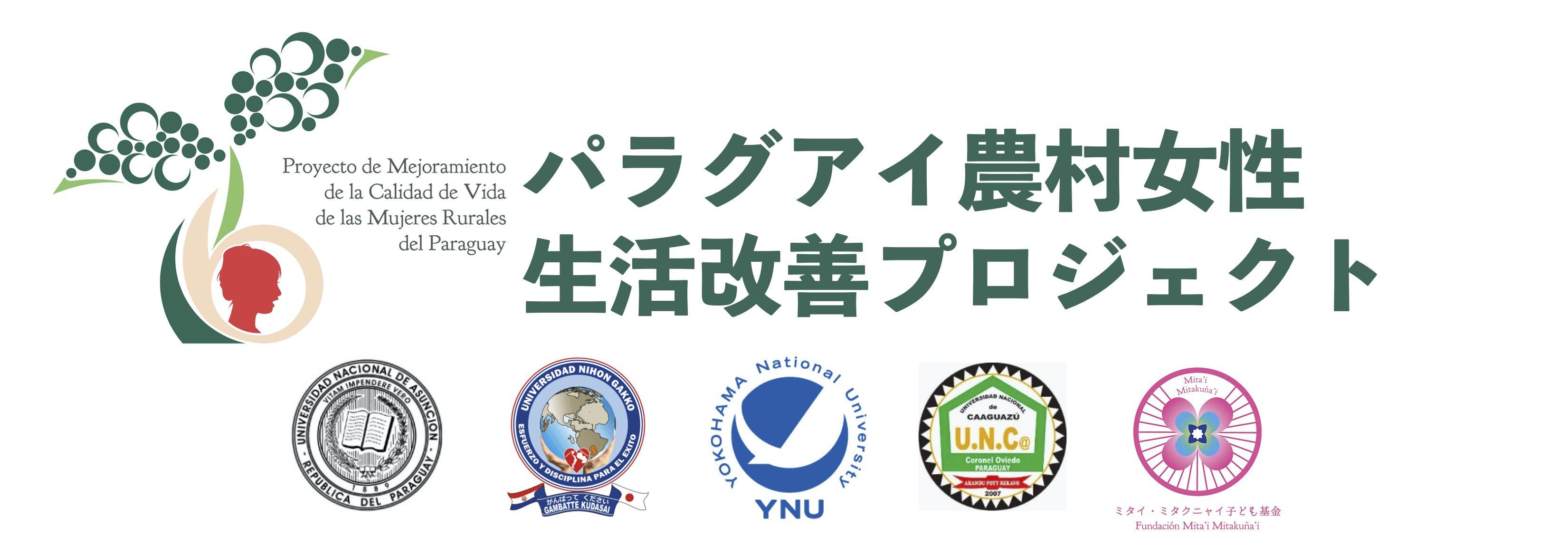 横浜国立大学xNihonGakko大学:パラグアイ農村女性生活改善プロジェクト